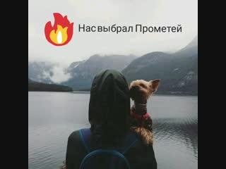 Нас выбрал Прометей.mp4
