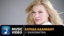 Ελπίδα Αδαμίδου Δικαιωματικά Elpida Adamidou Dikaiomatika Official Music Video HD