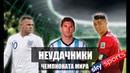 10 футболистов неудачников чемпионата мира по версии Sky Sports
