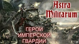 ГЕРОИ АСТРА МИЛИТАРУМ I Warhammer 40,000: Gladius - Relics of War
