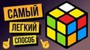 ☝️ Как собрать кубик Рубика 2х2 для начинающих Самый легкий способ сборки кубика 2x2 в 2018