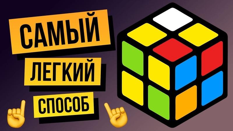 ☝️ Как собрать кубик Рубика 2х2 для начинающих. Самый легкий способ сборки кубика 2x2 в 2018