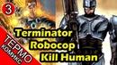 Термо Комикс - Terminator Robocop Kill Human - 3 [ОБЪЕКТ] Робокоп против Терминатора