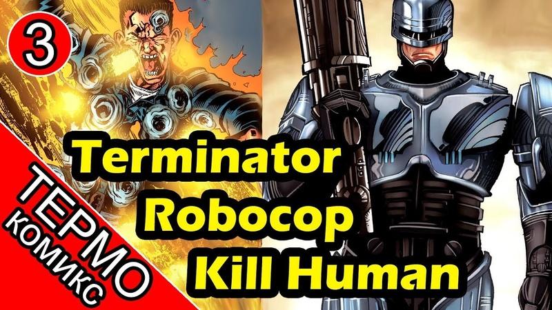 Термо Комикс Terminator Robocop Kill Human 3 ОБЪЕКТ Робокоп против Терминатора