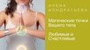 Магические точки Вашего тела Алена Кондратьева YouTube магия