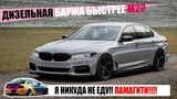 BMW G30 Солярис бизнес-класса. Дизельный седан быстрее, чем M2 LCM #LCM #BMW #Cars #Питер