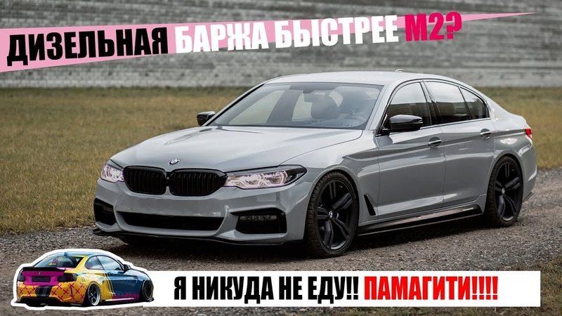 BMW G30 Солярис бизнес-класса. Дизельный седан быстрее, чем M2 | LCM LCM BMW Cars Питер