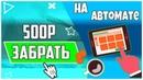 Как заработать 1500 рублей за 5 минут Бот для легкого заработка в интернете на сайте BIG KUSH