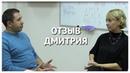 Отзыв Дмитрия о курсе «9 ключей к счастью». Владимир и Вера Кармановы