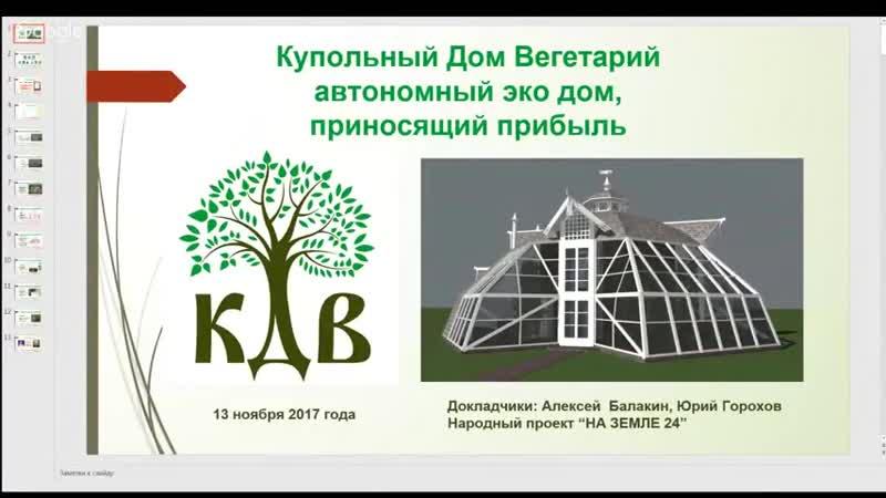 (141) Купольные Дома Вегетарии модельного ряда КДВ 4. Размеры, планировки, возможности - YouTube
