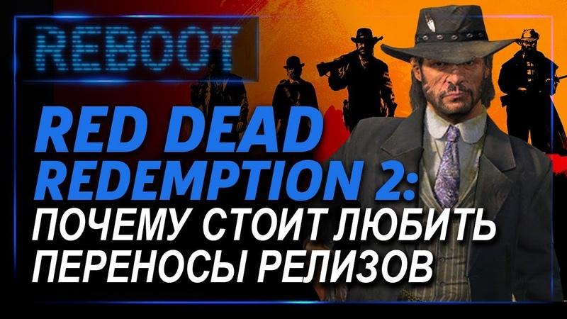 Red Dead Redemption 2 Почему стоит любить переносы релизов Перезагрузка Эпизод 8