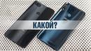 Сравнение ASUS ZenFone Max Pro M2 vs Xiaomi Mi 8 Lite: что выбрать? ASUS или Xiaomi
