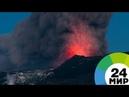 Извержение вулкана в Гватемале растет число пострадавших - МИР 24