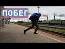 На грузовых поездах до Владивостока 1 / Пришлось убегать / Сутки ждали поезд