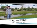 FCDB GUIDE #6: ГИД ПО СЛУЦКУ
