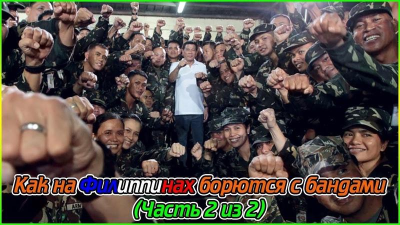 Как на Филиппинах борются с бандами (Часть 2 из 2) (720p)