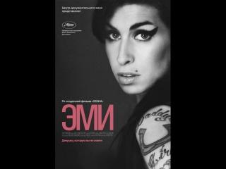 Эми: Amy (документальный, биография, музыка, 2015 г.)
