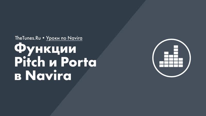 10. Функции Pitch и Porta в Navira