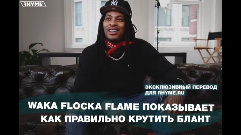 Waka Flocka Flame показывает как правильно крутить блант (Переведено сайтом Rhyme.ru)