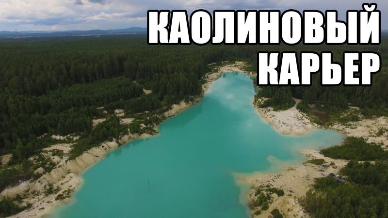 Каолиновый карьер (г. Кыштым, Челябинская область)