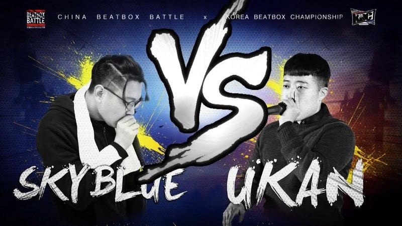 UKAN(KR) VS SKYBLUE(CN) | Best 16 | Golden Beatbox Battle Vol.2