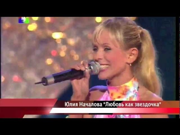 Юлия Началова Любовь как звездочка