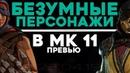 Превью Mortal Kombat 11 | Новые невероятные персонажи