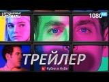 Маньяк / Maniac (1 сезон) Трейлер (Кубик в Кубе) [HD 1080]