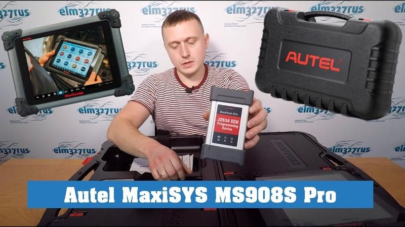 Autel MaxiSYS 908S Pro - обзор автосканера