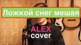 ALEX-Колыбельная медведицы (Аида Ведищева cover)