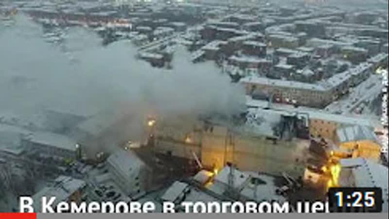 """_""""Наши дети горели, а мы просто наблюдали_"""" - жуткая трагедия в ТЦ города Кемерово ¦ InfoResist"""