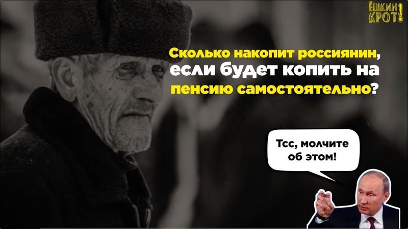Сколько накопит россиянин, если будет копить на пенсию сам?