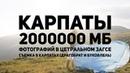 Карпаты. 2000000 Мб фотографий в Центральном ЗАГСе. Драгобрат и Буковель