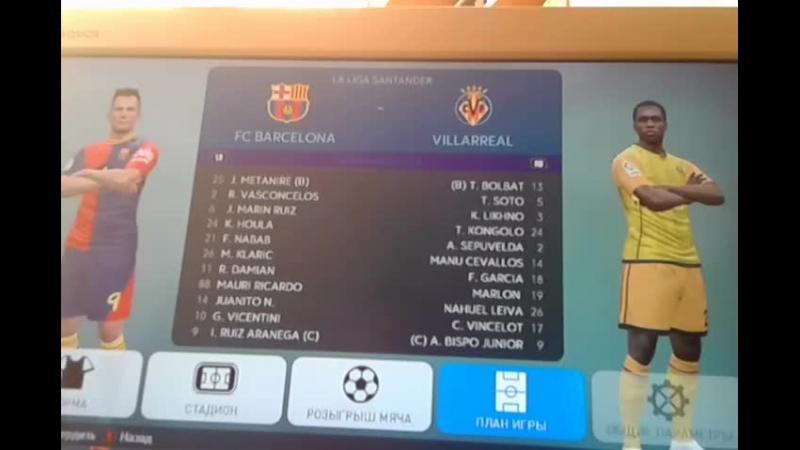 Барселона - Вильярреал. Ла Лига