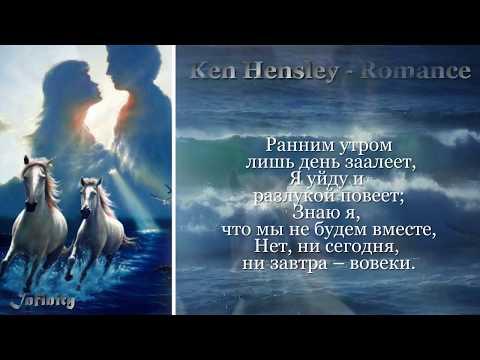 Ken Hensley-Romance...