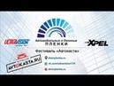 10.06.18 Фестиваль Автокаста Автомобильные и оконные пленки Xpel и Ultravision