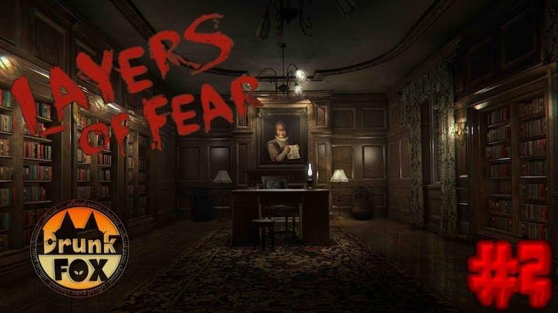 Layers of Fear - быстрое прохождение часть 2 ФИНАЛ!