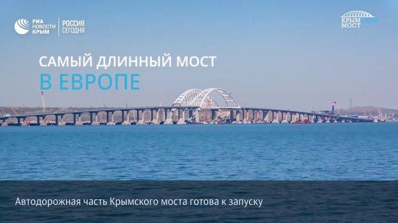 Автодорожная часть Крымского моста готова к запуску