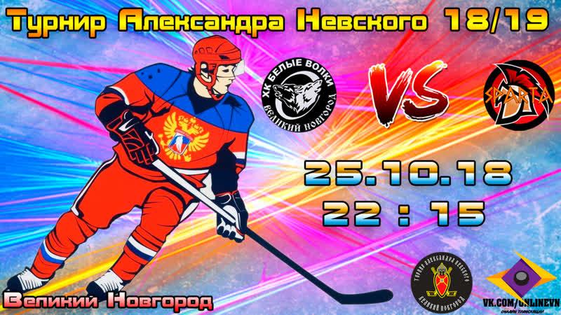 Обзор игры ХК Белые Волки VS ХК Спарта Турнир Александра Невского 18 19