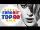 ЕвроХит ТОП 40 Хит-Парад за неделю от 13 Мая 2018 Европа Плюс EUROPA PLUS EuroHit TOP 40