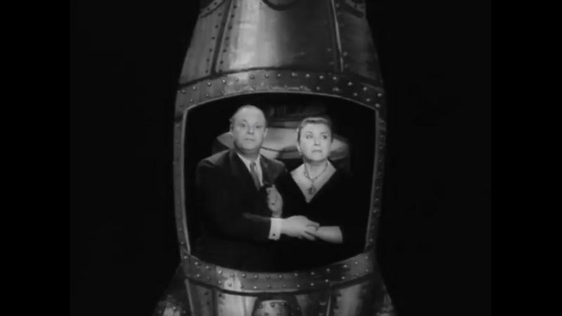 "Мария Миронова Александр Менакер Интермедия Полёт на Луну"" 1957 г"