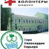 Волонтеры - медики ВМК