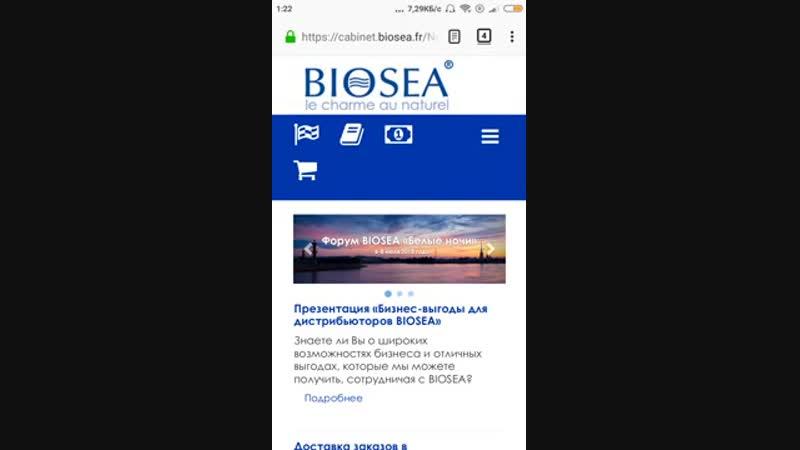 Как сделать заказ в личном кабинете на сайте Биоси Biosea