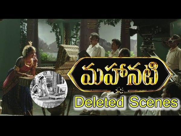 Mahanati deleted scenes Mahanati unseen video Keerthy Suresh   Mahanati Movie Neti Vaartalu