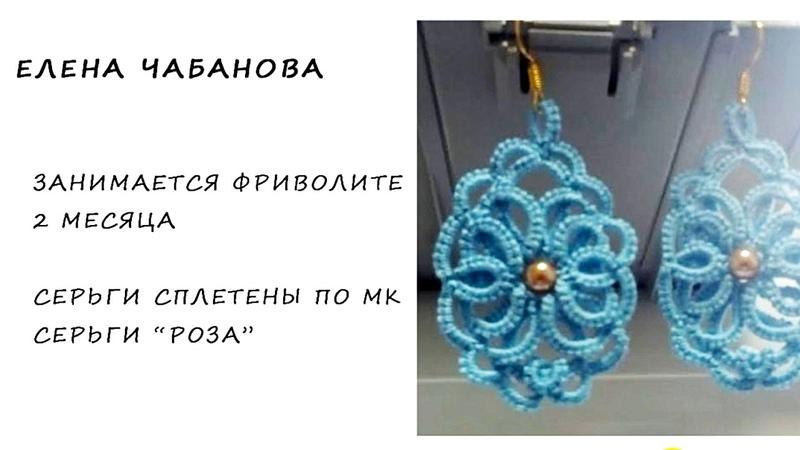 КОНКУРС ФРИВОЛИТЕ! Конкурсная работа № 7