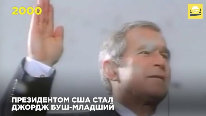 18 лет правления Путина за 6 минут