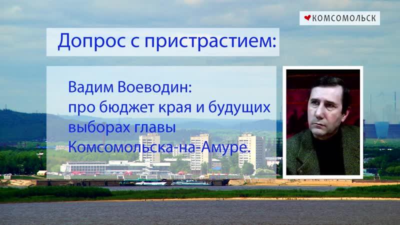 Допрос с пристрастием Вадим Воеводин