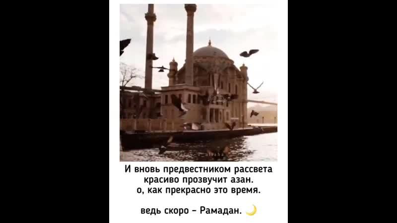 Uveruy_v_allahaBw2KpeXD76n.mp4