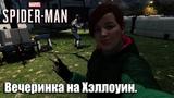 Проблемы с Надгробием. Снова в школу. Вечеринка на Хэллоуин. Spider-Man #7