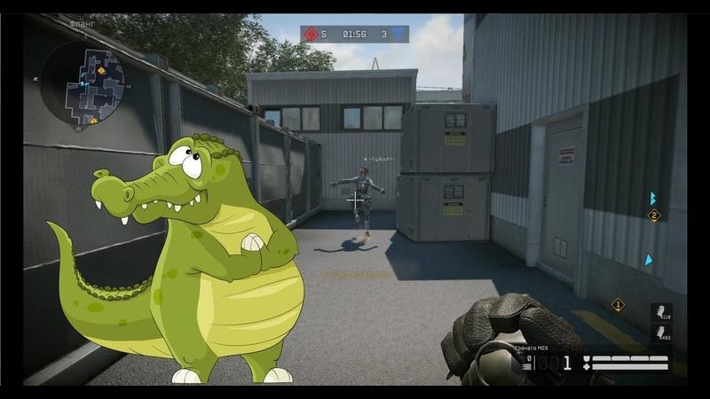 Я крокодил крокожу и буду крокадить Warface QGame